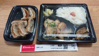 餃子とお弁当|肉汁餃子製作所 ダンダダン酒場 新川崎店