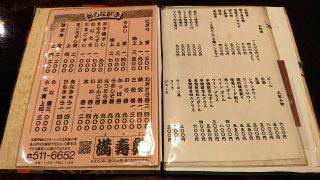 メニュー 満寿鮨(幸区古市場)