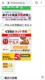 スマホ版Chromeで新川崎.jp