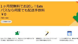 Eatsパス|Uber Eats(ウーバーイーツ)