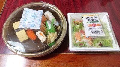 お寿司+サラダ|おすし日和 下平間店