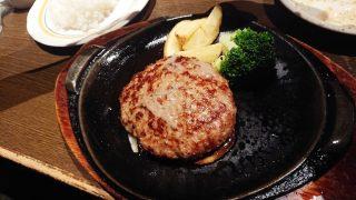 あさくまハンバーグ|あさくま 武蔵小杉店