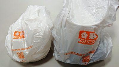 テイクアウトの袋|吉野家