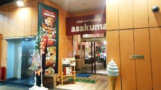 店舗外観|あさくま 武蔵小杉店