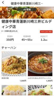 デリバリー&テイクアウトアプリの「menu」で注文|健康中華庵 青蓮