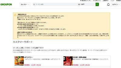 日本市場から撤退|GROUPON(グルーポン)