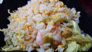 ぷりぷり海老の葱塩チャーハン|健康中華庵 青蓮