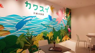 CAFE CRAMの壁|川崎水族館