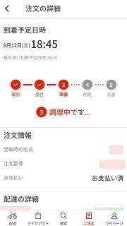 menuでオーダー・調理中|健康中華庵 青蓮