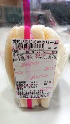 愛知いちじく生クリーム(成分表)|サンドイッチハウス メルヘン