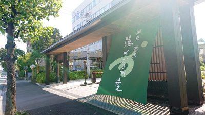 入口|綱島 源泉 湯けむりの庄