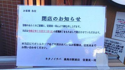 閉店のお知らせ|キタノイチバ 鹿島田駅前店
