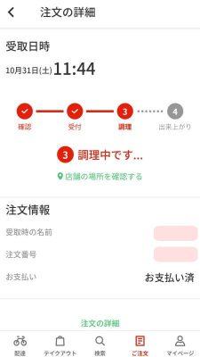 注文を受け付け調理中|デリバリー&テイクアウトアプリ「menu」