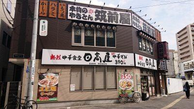 店舗外観|日高屋 鹿島田店