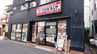 店舗外観|まぐろ料理 まんや(新川崎・鹿島田)