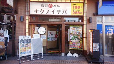 店舗外観|キタノイチバ 鹿島田駅前店
