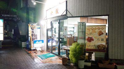 店舗外観|菜遊館 六龍(川崎市幸区東古市場)