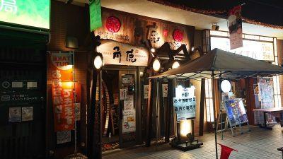 店舗外観|中華酒家飯店 角鹿(鹿島田)