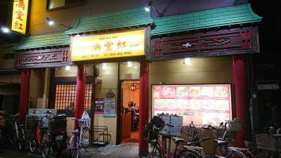 店舗外観|満堂紅 (鹿島田)