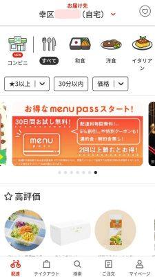 トップページ|デリバリー&テイクアウトアプリ「menu」