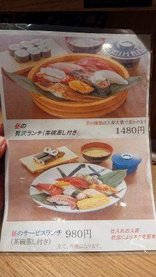 ランチメニュー|板前が握る寿司 ななつぼ 鹿島田店