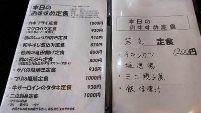 メニュー|まぐろ料理 まんや(新川崎・鹿島田)