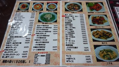 メニュー|菜遊館 六龍(川崎市幸区東古市場)
