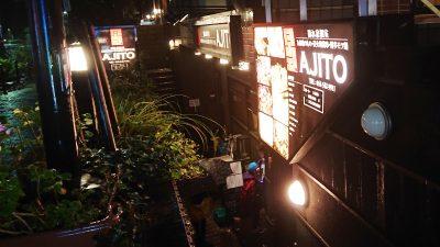 店舗入口・その2|AJITO 鹿島田店