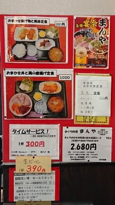 柱のメニュー|まぐろ料理 まんや(新川崎・鹿島田)