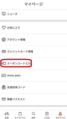 マイページ|デリバリー&テイクアウトアプリ「menu」