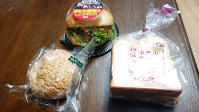 パン3種|パリクロアッサン 川崎店