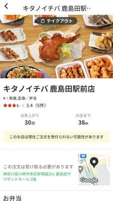 キタノイチバ 鹿島田駅前店|デリバリー&テイクアウトアプリ「menu」