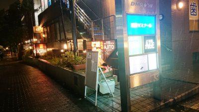店舗入口・その1|AJITO 鹿島田店