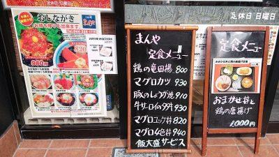 店頭のメニュー|まぐろ料理 まんや(新川崎・鹿島田)