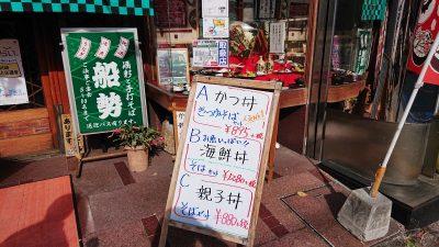 店頭の看板|割烹 船勢(鹿島田)