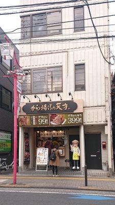 店舗外観(遠景)|から揚げの天才 鹿島田店