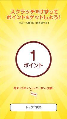 アプリのスクラッチ|七志らーめん 鹿島田店