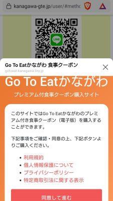 Go To Eatかながわ