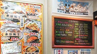 お勧めメニュー ぐるめ寿司 新丸子店