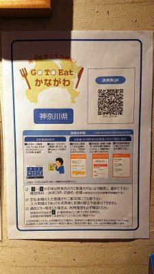 Go To EAT かながわ対象店舗です|牛角 京急川崎駅前店