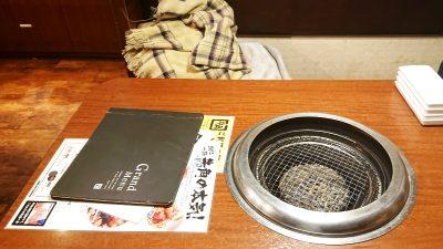 ロースター|牛角 京急川崎駅前店