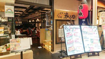 店舗外観|茅ヶ崎 海ぶね グランデュオ蒲田店