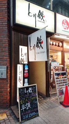 店舗外観|とり鉄 京急川崎駅前店