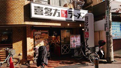 店舗外観|会津喜多方ラーメン 小法師 大森東口店