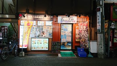 店舗外観 ぐるめ寿司 新丸子店