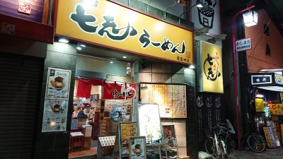 店舗外観|七志らーめん 鹿島田店