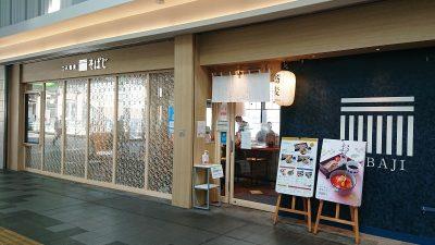 店舗外観|そばじ アトレ川崎店