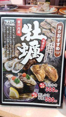 牡蠣メニュー ぐるめ寿司 新丸子店