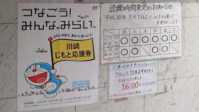 川崎じもと応援券が使える病院