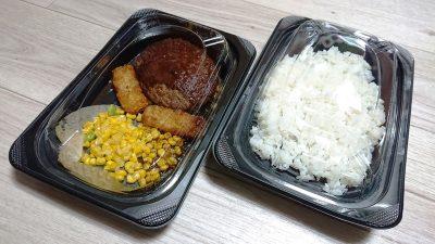 チーズINハンバーグ弁当|ガスト 尻手駅前店